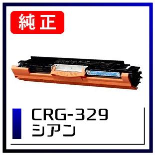 CRG-329シアン(キヤノン純正トナー)