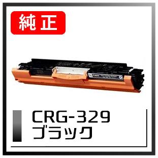 CRG-329ブラック(キヤノン純正トナー)