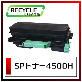 SPトナー4500H