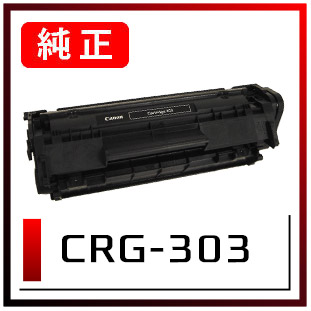 CRG-303(キヤノン純正トナー)