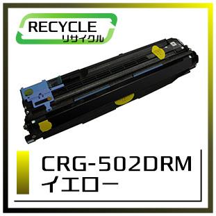 CRG-502DRM(イエロー)