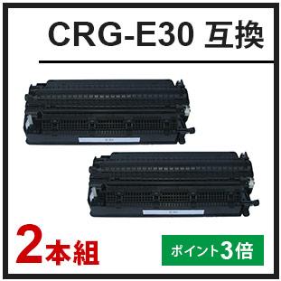 CRG-E30(キヤノン互換トナー)
