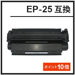 EP-25(キヤノン互換トナー)