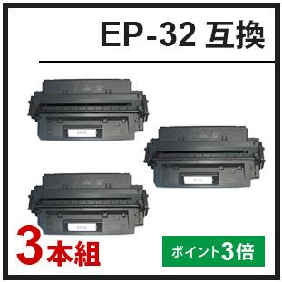 EP-32(キヤノン互換トナー)