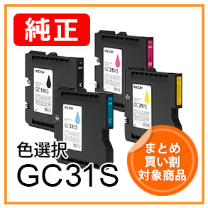GC31S(色選択)