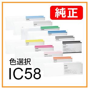 IC58 EPSON純正インク