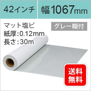 マット塩ビグレー糊付(インクジェットロール紙)幅1067mm/42インチ