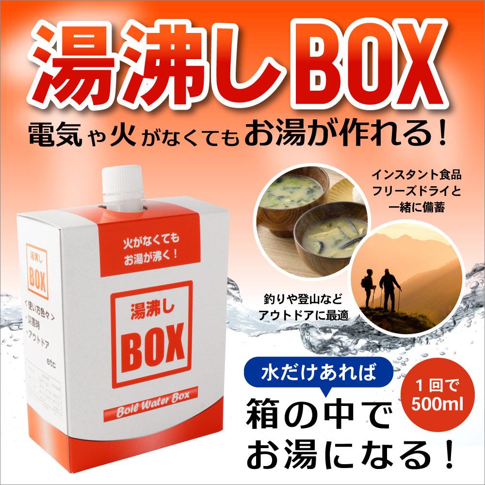 モーリアンヒートパック 湯沸かしBOX