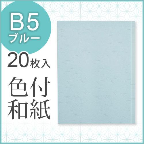 色付和紙(B5ブルー)