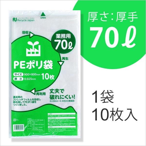 PEポリ袋(70L)