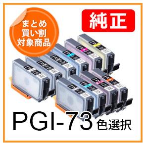 PGI-73シリーズ(CANON純正インク)