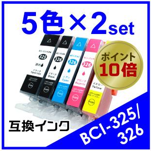 BCI-325/326(5色)キヤノン互換インク