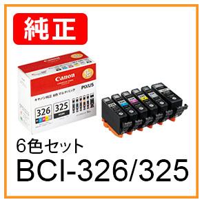 BCI-325/326(6色セット)