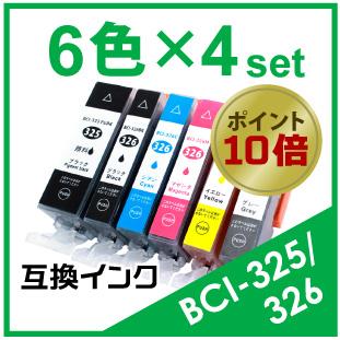 BCI-325/326(6色)キヤノン互換インク
