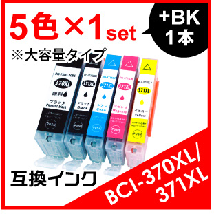 BCI370XL/371XL(5色)×1セット+黒インク1本おまけ付き