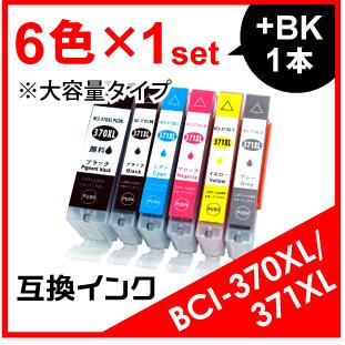 BCI370XL/371XL(6色)×1セット+黒インク1本おまけ付き