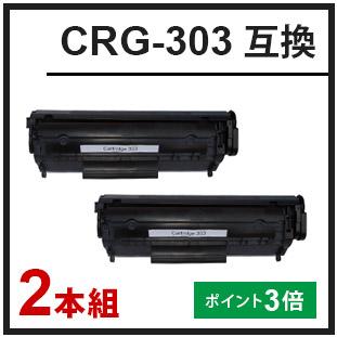 CRG-303(キヤノン互換トナー)