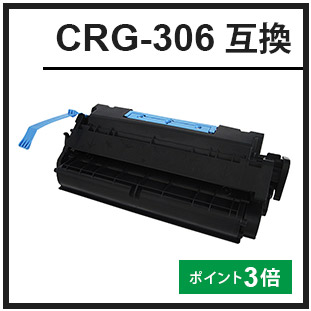 CRG-306(キヤノン互換トナー)