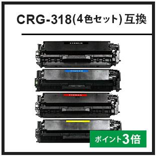 CRG-318(キヤノン互換トナー)4色セット