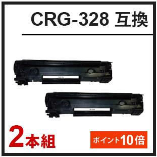 CRG-328(キヤノン互換トナー)