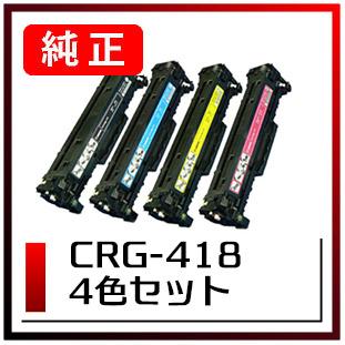 CRG-418 4色セット(キヤノン純正トナー)
