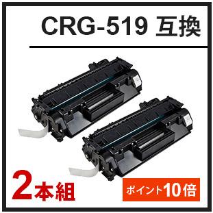 CRG-519(キヤノン互換トナー)