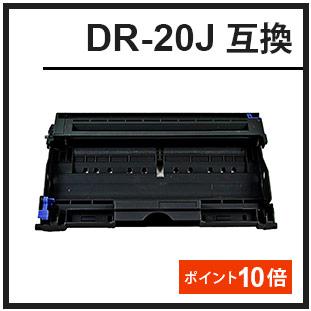 DR-20J(ブラザー互換トナー)