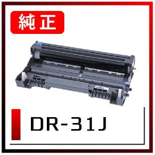 DR-31J(ブラザー純正トナー)