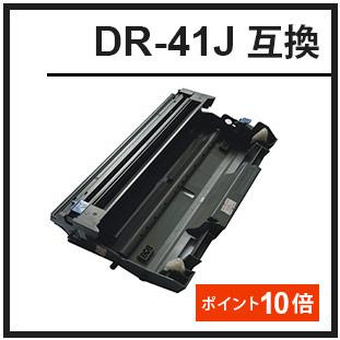 DR-41J(ブラザー互換トナー)
