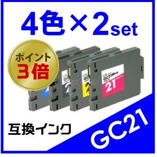 GC21(4色)×2セット