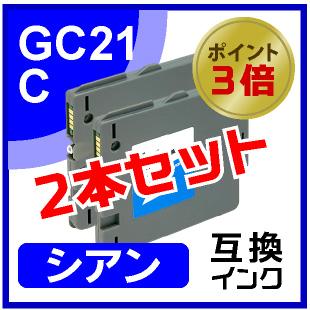 GC21C(シアン)2本セット