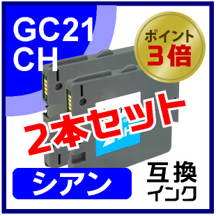 GC21CH(シアン)2本セット