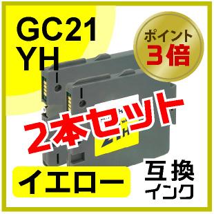 GC21YH(イエロー)2本セット