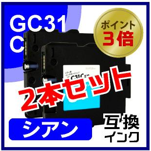 GC31C(シアン)2本セット