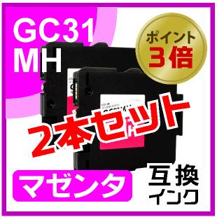 GC31MH(マゼンタ)2本セット