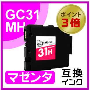 GC31MH(マゼンタ)