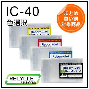 IC-40(色選択)