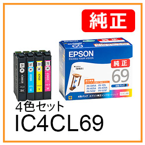 IC4CL69(4色セット)