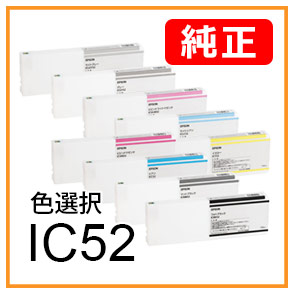 IC52 EPSON純正インク