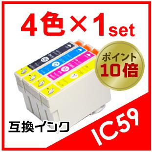 IC59×1セット