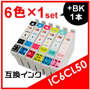 IC50(6色セット)黒おまけ