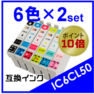 IC50(6色×2セット)