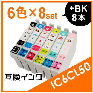 IC50(6色×8セット)黒おまけ