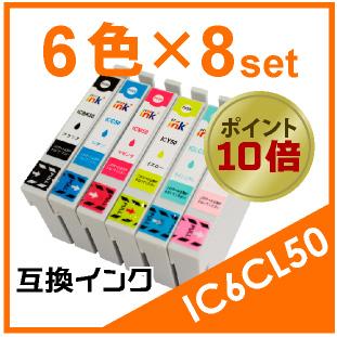 IC50(6色×8セット)
