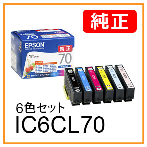 IC6CL70(6色セット)