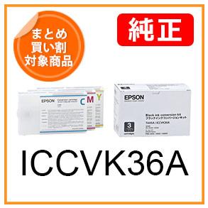 ICCVK36A EPSON純正インク