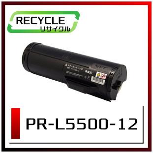 エヌイーシー PR-L5500-12 トナーカートリッジ 即納再生品 <宅配配送商品>