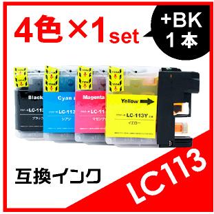 LC113(4色+黒1本おまけ)