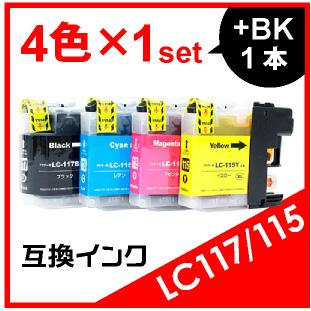 LC17/15(4色+黒1本おまけ)