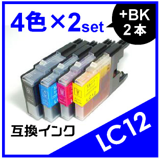 LC12(4色×2セット+黒2本おまけ)